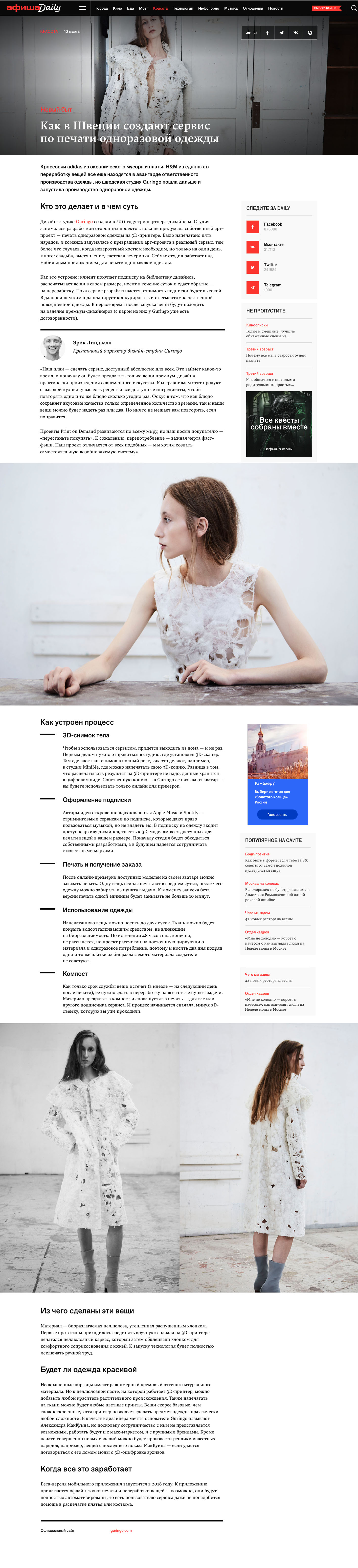Streamateria-afisha-magazine-17